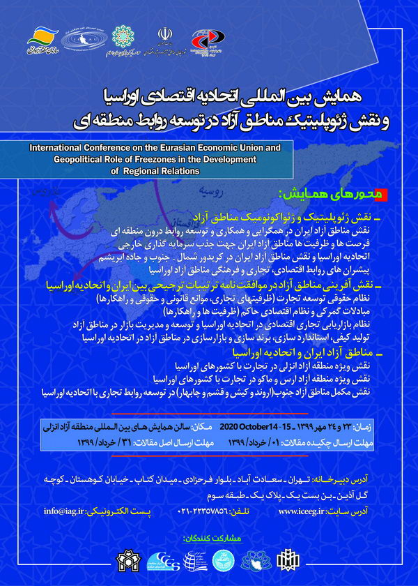 International Conference of Eurasian Economic Union and Geopolitical Role of Free Zones in Developing Regional Relations will be held in Anzali free zone  this October